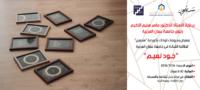 """معرض رسومات لوحات تجريدية """"سبعين"""" للطالبة الفنانة في الجامعة جود نعيم"""