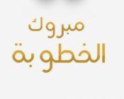 أسامة وشروق … مبارك الخطوبة