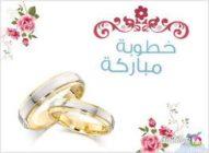 تهنئة للزميل محمد الخوالدة بمناسبة الخطوبة