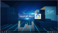 حصاد الجامعة من 2019/5/8 – 2019/5/15