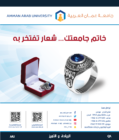 """خاتم لخريجي """"عمان العربية"""""""