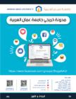 """إطلاق مدونة الكترونية لخريجي """"عمان العربية"""" للبقاء على تواصل"""