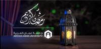 """""""عمان العربية"""" تهنئ الأمتين العربية والإسلامية بحلول شهر رمضان المبارك"""
