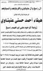 جدة جلالة الملكة رانيا في ذمة الله