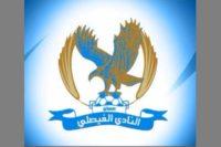 الفيصلي يعتذر عن المشاركة بالبطولة العربية ويحل الاجهزة الفنية والادارية