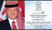 """""""عمان العربية"""" تهنئ سيد البلاد بمناسبة مرور عشرين عاما لتسلم جلالته سلطاته الدستورية"""
