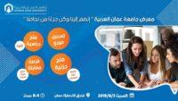 """معرض جامعة عمان العربية """"إنضم إلينا وكن جزءأ من نجاحنا"""""""