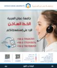 """خط ساخن لجامعة """"عمان العربية"""""""