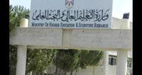 التعليم العالي توقع مذكرة مع الشفافية الأردني
