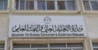 التعليم العالي يعتمد بعض نتائج امتحان الطلبة العائدين من السودان