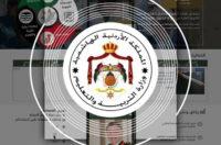 وزارة التربية تعلن برنامج امتحان التوجيهي للدورة التكميلية 2019