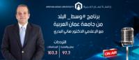 """""""وسط البلد"""" في بث حي ومباشر من """"عمان العربية"""" … الثلاثاء"""