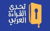 الإعلان عن مسابقة تحدي القراءة في دبي