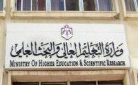 التعليم العالي: إعلان نتائج المنح الخارجية اليوم