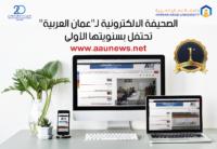 """الصحيفة الالكترونية لـ""""عمان العربية"""" تحتفل بسنويتها الأولى"""
