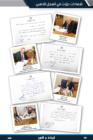 شهادات دونت في السجل الذهبي (سجل كبار الزوار ) لجامعة عمان العربية