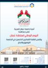 """أسرة """"عمان العربية"""" تهنئ بمناسبة اليوم الوطني لسلطنة عُمان"""