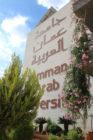 """إستحداث كلية شريعة في """"عمان العربية"""""""