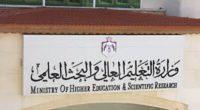 وزير التعليم العالي: جاهزية الجامعات للتعليم الالكتروني تتراوح بين 40 إلى 90 بالمئة