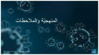 الأردنيون يتصدرون الشعوب العربية .. 89% يؤيدون اغلاق الحدود و93% مستعدون للعزل