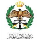 قرار هام صادر عن مديرية الأمن العام