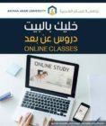 """""""عمان العربية"""" تنفذ التعليم عن بعد بامتياز"""
