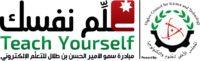 """المجلس الأعلى للعلوم والتكنولوجيا يطلق المنصة الالكترونية لمبادرة """"علّم نفسك"""""""