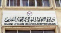 التعليم العالي توفر لطلبة الجامعات 1790 موقعاً لتقديم امتحاناتهم عن بعد