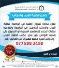 اعلان هام للطلبة العرب والأجانب