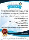 """استحداث التخصصات الملائمة لاحتياجات سوق العمل في """"عمان العربية"""""""