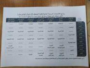 التربية تعلن برنامج الاختبارات النهائية المدرسية (جدول)