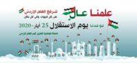 الاحتفال بعيد الاستقلال برفع العلم الأردني على المنازل