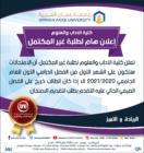 اعلان هام لطلبة غير المكتمل / كلية الاداب والعلوم