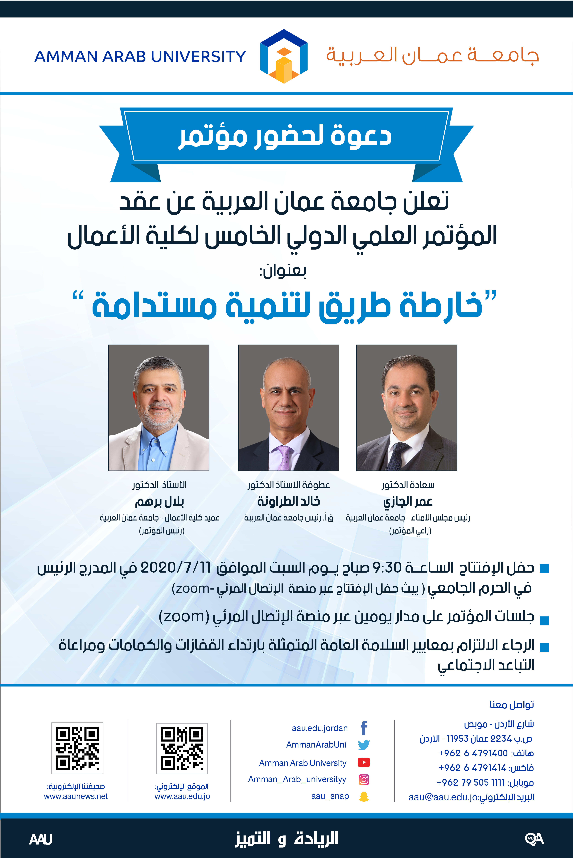 """تعلن جامعة عمان العربية عن عقد المؤتمر العلمي الدولي الخامس لكلية الأعمال بعنوان """" خارطة طريق لتنمية مستدامة"""""""