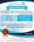 اعلان للطلبة الخريجين بخصوص امتحانات المستوى