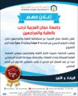 جامعة عمان العربية ترحب بالطلبة والمراجعين
