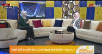 استضافة الدكتورة رند عربيات / كلية العلوم التربوية والنفسية/ قسم الإرشاد النفسي والتربوي ، في برنامج ( أحلى صباح ) على قناة الحقيقة الدولية للحديث عن موضوع  ( كيف نتعامل مع الطفل العنيف)