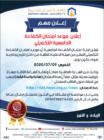 إعلان موعد امتحان الكفاءة الجامعية التكميلي