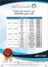 جدول الامتحانات النصف فصلي للفصل الصيفي من العام الجامعي 2019/2020