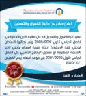 اعلان صادر عن دائرة القبول والتسجيل للطلبة الذين التحقول على الفصل الدراسي 2019/2020  ولم يجتازوا الامتحان الوطني للغة الانجليزية