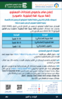 إعلان هام بخصوص امتحانات المستوى (لغة عربية، لغة إنجليزية، حاسوب)