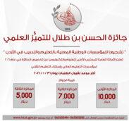 بدء استقبال طلبات المنافسة على جائزة الحسن بن طلال للتميز العلمي للعام 2021