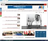 """صحيفة """"عمان العربية"""" الاخبارية تتجاوز المليون متصفح عقب عامين على أطلاقها"""