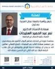 تهنئة لسعادة الأستاذ الدكتور نمر عبد الحميد السليحات