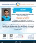 رئيس جامعة عمان العربية واعضاء الهيئتين التدريسية والادارية يهنئون زميلهم الدكتور ليث أبو عليقة