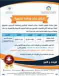 """ورشة """"إعداد معلم المونتيسوري"""" في عمان العربية"""