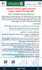 إعلان هام بخصوص امتحانات المستوى (لغة عربية ، لغة انجليزية ، حاسوب)