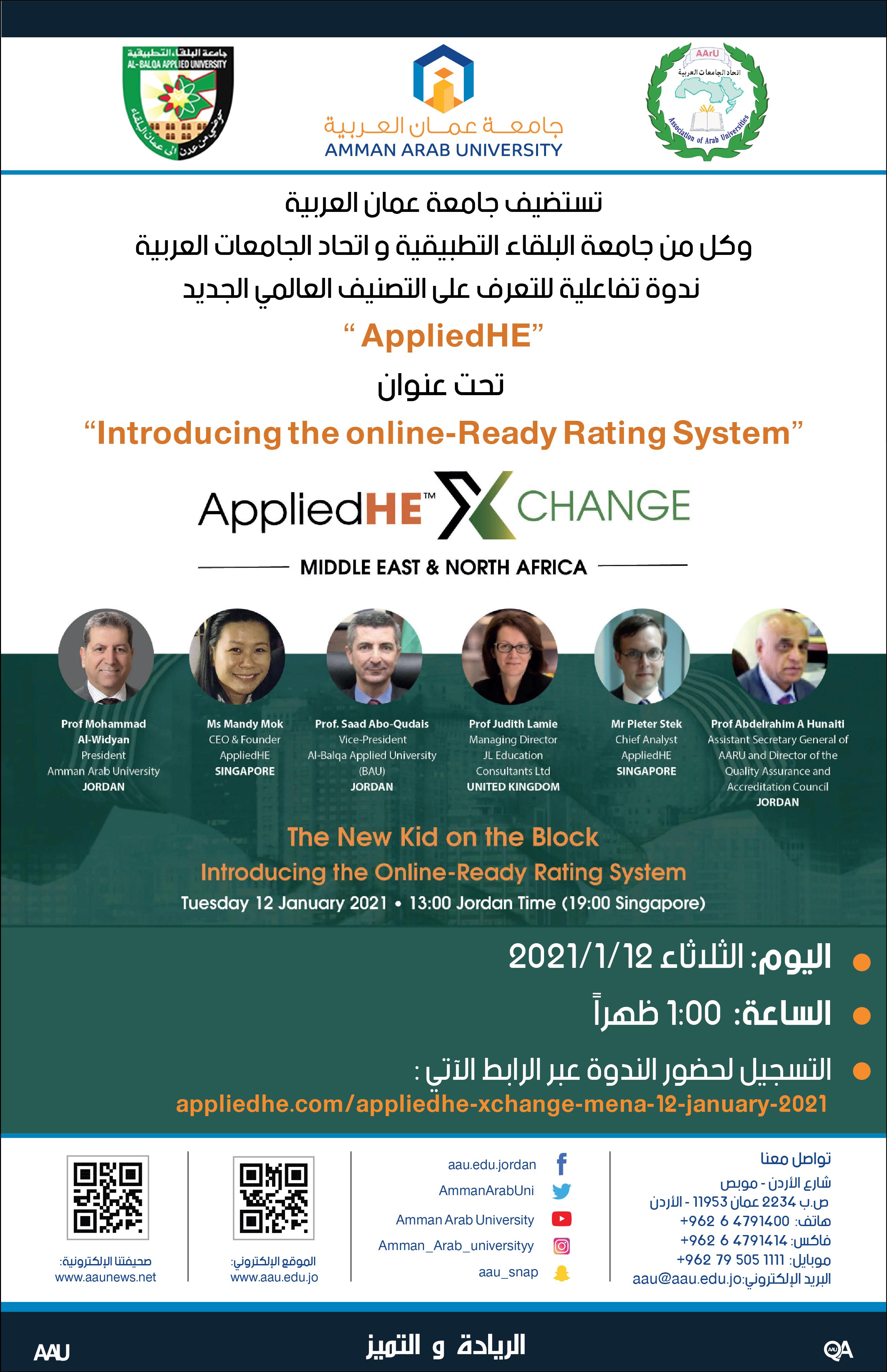 ندوة تفاعليه بعنوان : Introducing the online-Ready Rating System