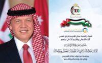 أسرة جامعة عمان العربية تهنئ جلالة الملك بعيد ميلاده التاسع والخمسين