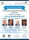 """ندوة بعنوان """" قضايا الطاقة المعاصرة في الأردن """""""